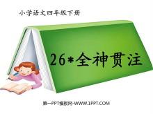 《全神贯注》PPT课件3