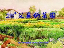 《父亲的菜园》PPT课件4