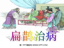《扁鹊治病》PPT课件2