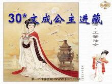 《文成公主�M藏》PPT�n件2