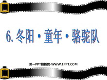 《冬阳・童年・骆驼队》PPT课件