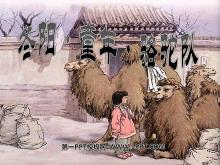 《冬阳·童年·骆驼队》PPT课件3