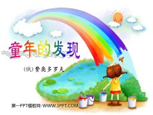 《童年的发现》PPT课件