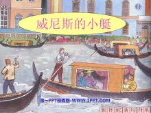 《威尼斯的小艇》PPT课件2
