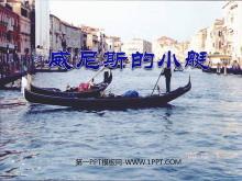 《威尼斯的小艇》PPT课件3