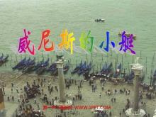 《威尼斯的小艇》PPT课件4