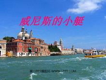 《威尼斯的小艇》PPT课件5