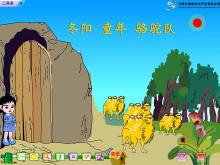 《冬阳·童年·骆驼队》Flash动画课件