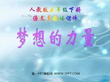 《梦想的力量》PPT课件