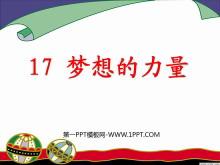 《梦想的力量》PPT课件3