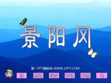《景阳冈》PPT课件2
