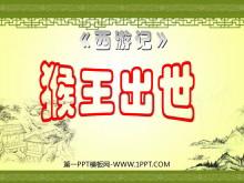 《猴王出世》PPT课件6