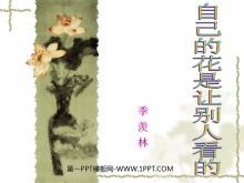 《自己的花是让别人看的》PPT课件2