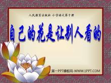 《自己的花是让别人看的》PPT课件4