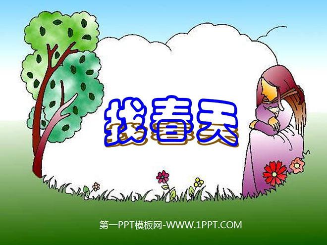 《找春天》PPT课件