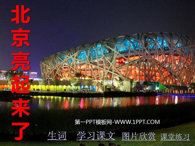 《北京亮起来了》PPT课件