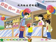 《玩具柜台前的孩子》Flash动画课件