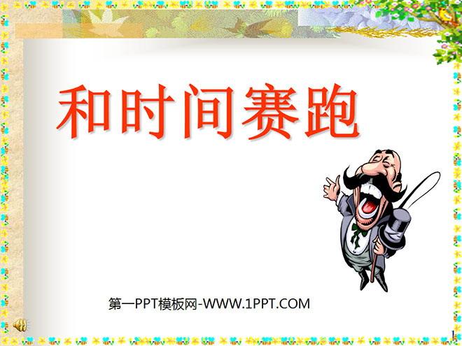 ppt课件 语文课件 人教版三年级下册语文 《和时间赛跑》ppt课件2