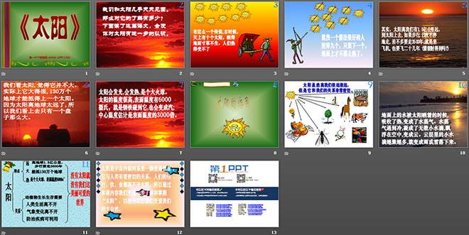 《太阳》ppt课件3