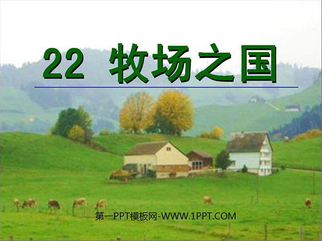 《课件之国》PPT牧场2简单的备课图片
