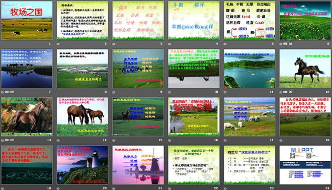 《意见之国》PPT课件3幼儿园教学设计牧场点评方案图片
