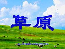 《草原》PPT课件7
