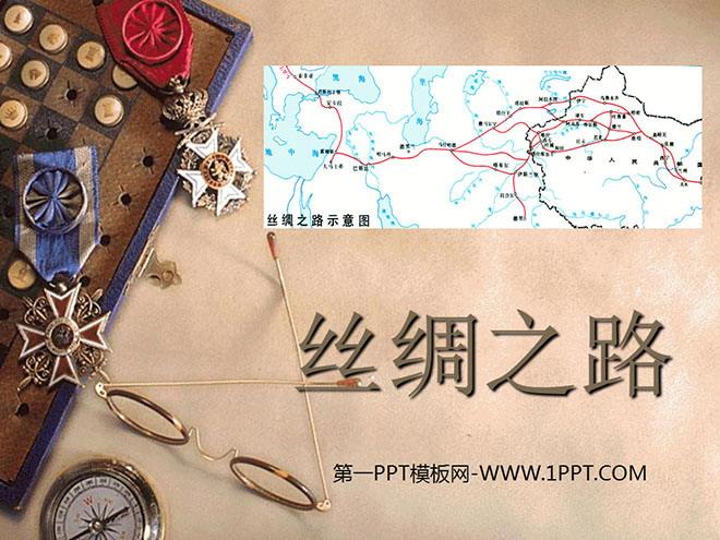 《丝绸之路》PPT课件3