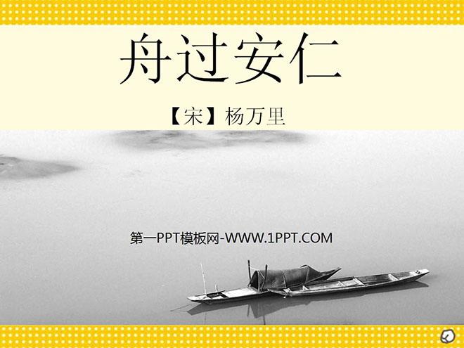 《舟过安仁》PPT课件2