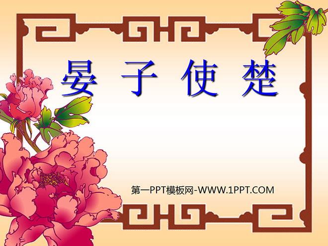 《晏子使楚》PPT课件7