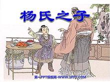《杨氏之子》PPT课件3