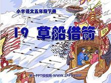 《草船借箭》PPT课件5