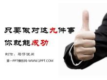 励志幻灯片:只要做对这九件事你就能成功PPT下载