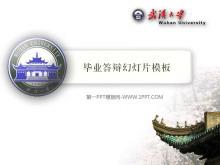武汉大学毕业答辩PPT模板下载
