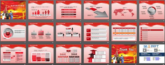 红色军队背景政府党建政治军警通用PPT模板