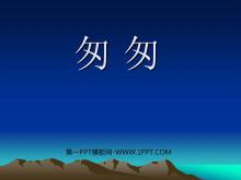 《匆匆》PPT课件下载4