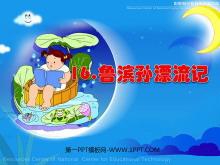 《鲁滨孙漂流记》PPT课件2