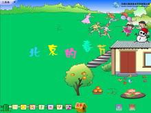 《北京的春节》Flash动画课件