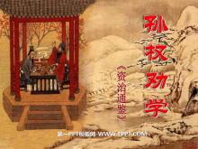 《孙权劝学》PPT课件3