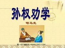 《孙权劝学》PPT课件4