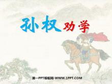 《孙权劝学》PPT课件5