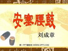《安塞腰鼓》PPT课件下载3