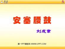 《安塞腰鼓》PPT课件下载5
