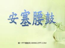 《安塞腰鼓》PPT课件下载6