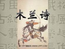 《木兰诗》PPT课件3