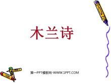 《木兰诗》PPT课件4