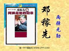 《邓稼先》PPT课件3