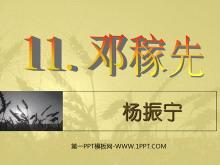 《邓稼先》PPT课件4