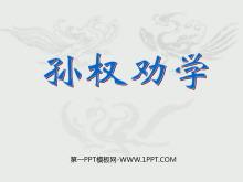 《孙权劝学》PPT课件2