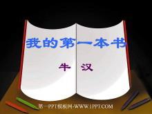 《我的第一本书》PPT课件2