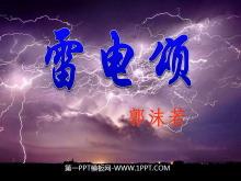 《雷电颂》PPT课件4